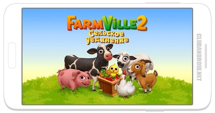 FarmVille 2: Сельское уединение