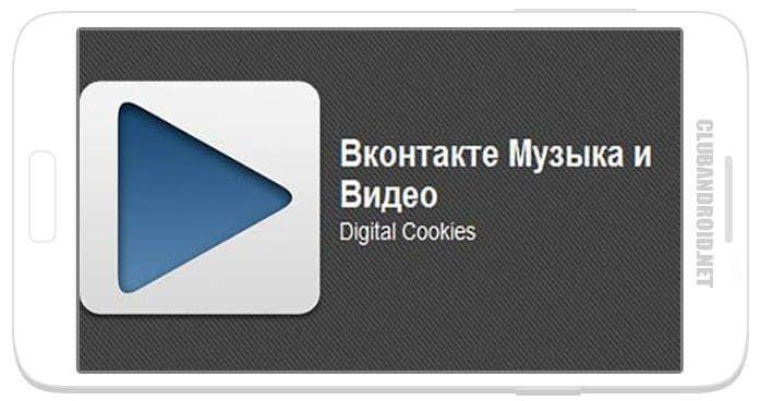 Видео и Музыка Вконтакте