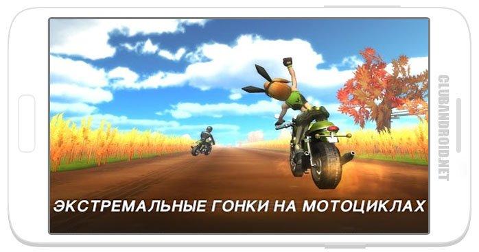 Rush Star - Bike Adventure