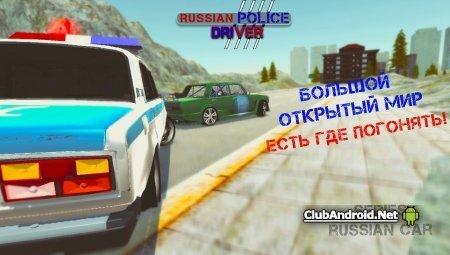 Дорожные войны - Русский мент