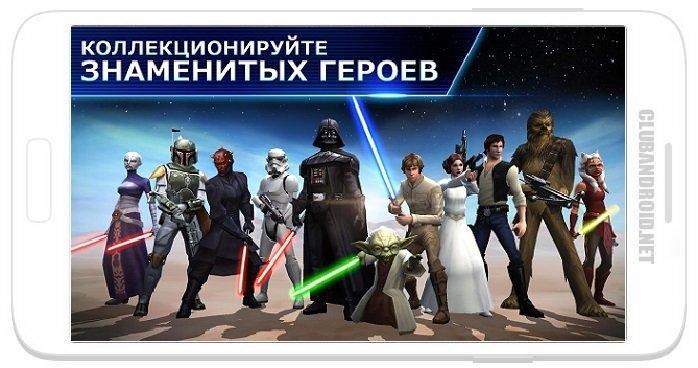 Star Wars: Galaxy of Heroes