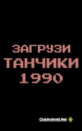 Танчики 1990
