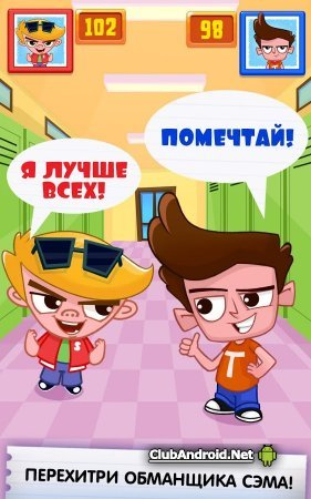Мошенник Том-2