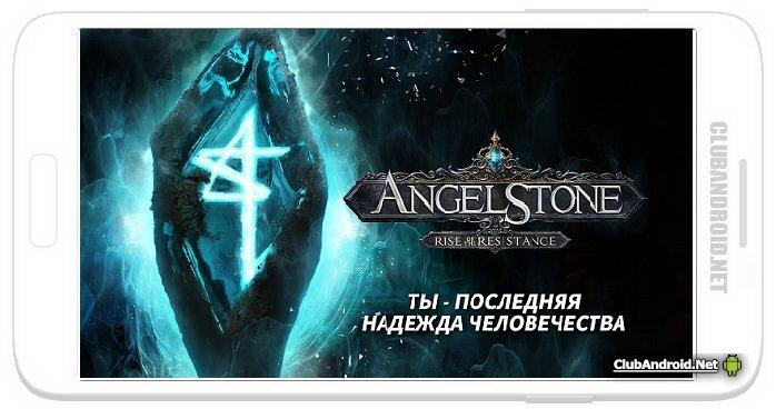 Angel Stone Мод разблокированы предметы