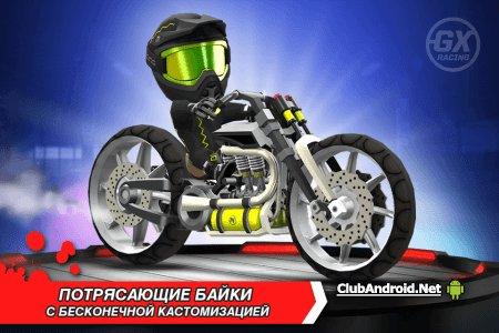 GX Racing Мод на деньги