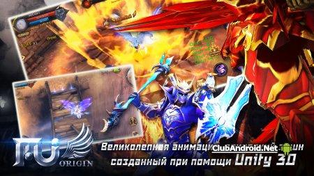 MU Origin - RU Мод VIP12
