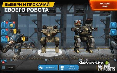 War Robots Мод Премиум