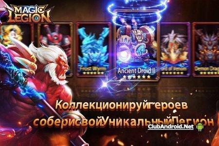 Magic Legion - Age of Heroes Мод Полная версия