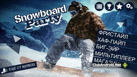 Snowboard Party Мод безлимитные XP