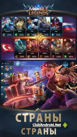 Mobile Legends: Bang bang Мод полная версия