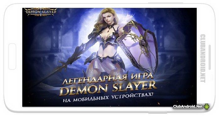 Demon Slayer (Wartune) Мод на деньги