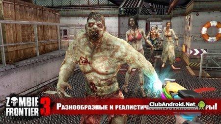 Zombie Frontier 3 Мод на опыт