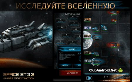 Space STG 3 Мод полная версия
