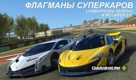 Бесплатно на андроид много денег и золота для real racing 3