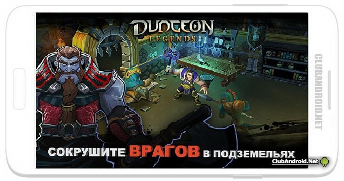 Dungeon Legends Ультра мод